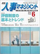 月刊人事マネジメント 「人材の行動観察と仕事力分析法」 2014年6月号