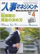 月刊人事マネジメント 「本当に優秀な人材を正しく採用する方法」 2013年