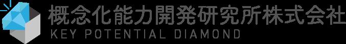 概念化能力開発研究所株式会社